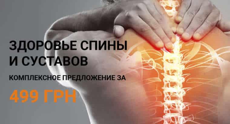 Комплексное предложение для здоровья спины и суставов за 499 грн
